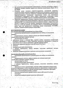 Крестор - официальная руководство (таблетка)
