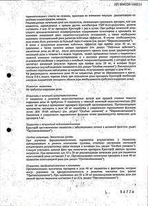 Крестор - официальная справочник (таблетка)