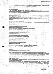 Крестор - официальная установка (таблетка)