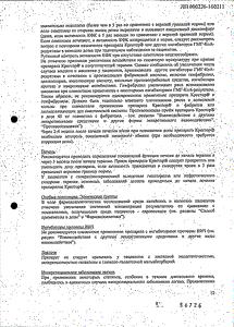 Крестор - официальная приказ (таблетка)
