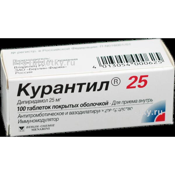 Курантил цена таблетки 25 мг при беременности цена