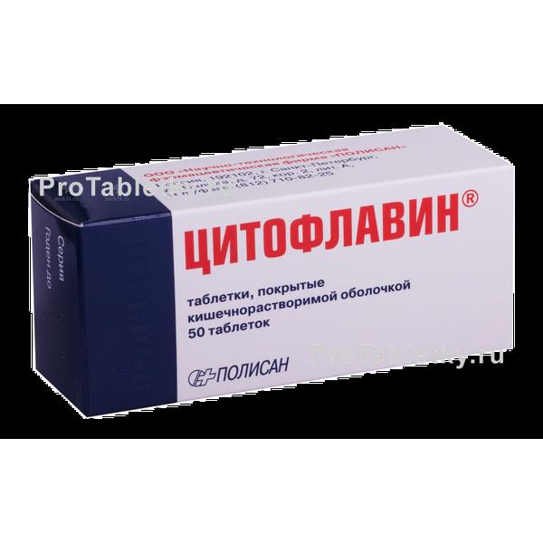 Цитофлавин при беременности отзывы форум