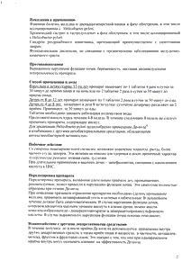 Де-Нол - официальная справочник (таблетка)