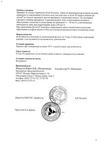 Де-Нол - официальная приказ (таблетка)