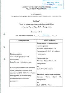 Де-Нол - официальная директива (таблетка)
