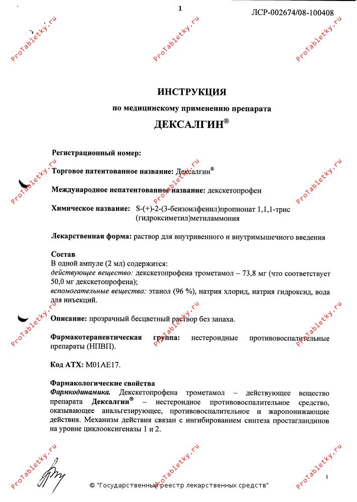 Дексалгин инструкция по применению уколы цена