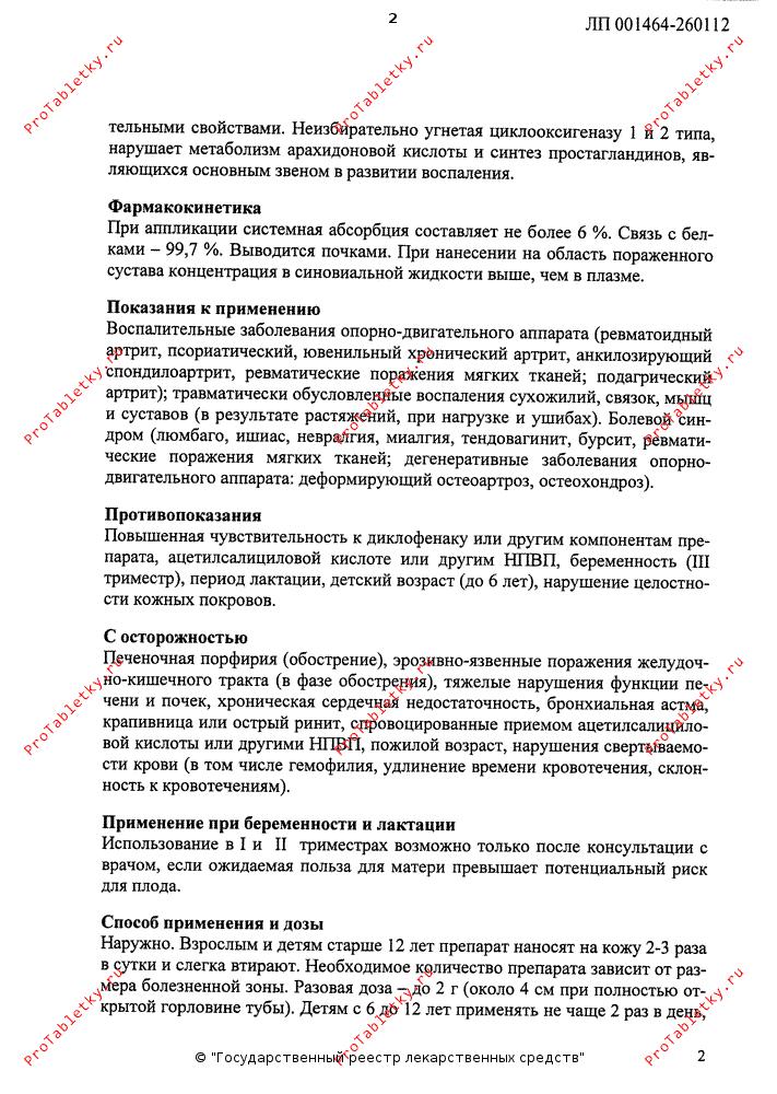 kak-lechit-mochevuyu-infektsiyu