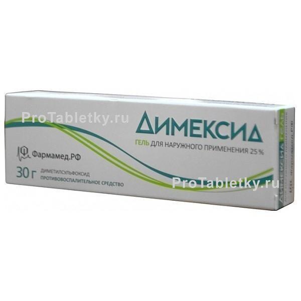 димексид гель цена инструкция
