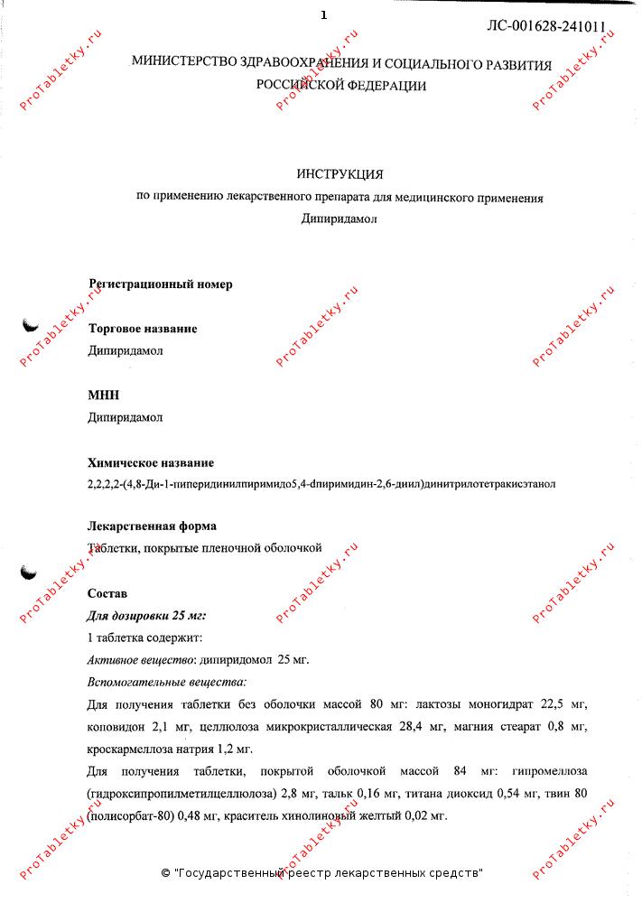Дипиридамол Инструкция По Применению При Беременности