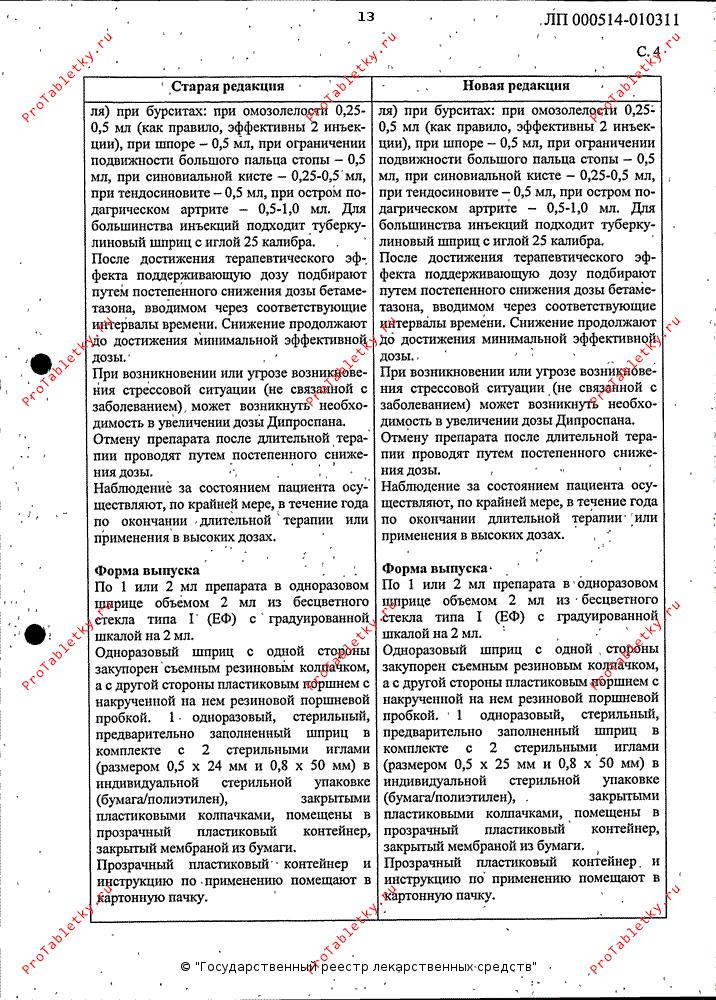 Инструкция No 291