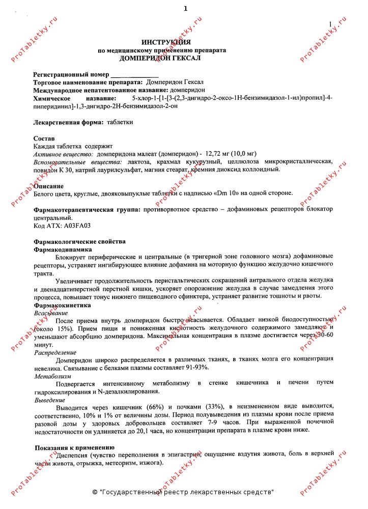 Domperidone инструкция отзывы