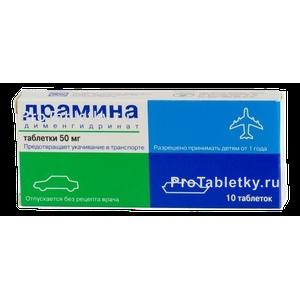 Драмина цена в Томске от 161 руб., купить Драмина, отзывы и инструкция по применению