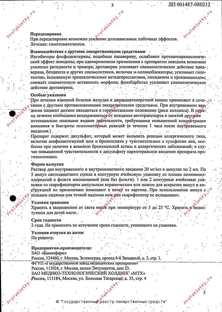 Дротаверин инструкция по применению в ампулах
