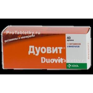 Дуовит витамины как принимать