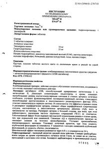 Энап-Н - официальная приказ (таблетка)