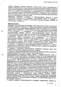 Энап-Н - официальная правила (таблетка)