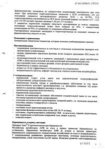 Энап-Н - официальная предписание (таблетка)