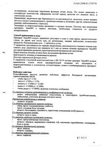 Энап-Н - официальная указание (таблетка)