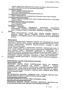 Энап-Н - официальная директива (таблетка)