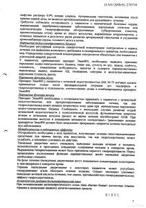 Энап-Н - официальная руководство (таблетка)