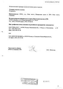 Энап-Н - официальная устав (таблетка)
