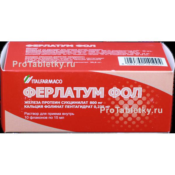 Ферлатум Фол - 8 отзывов, цена от 296 руб., инструкция по применению