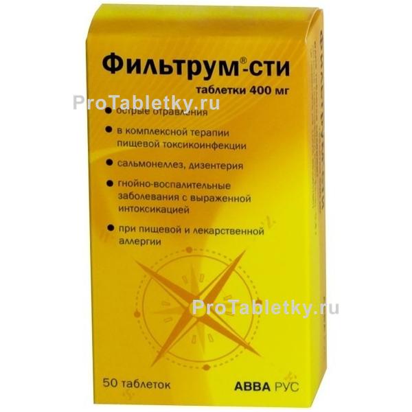 таблетки фильтрум сти инструкция по применению