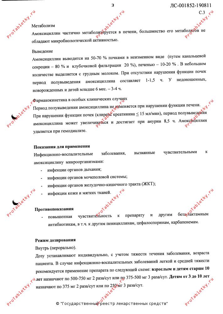 флемоксин солютаб инъекции инструкция