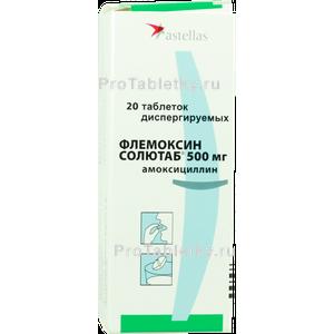 Флемоксин Солютаб 250 мг для детей инструкция по применению