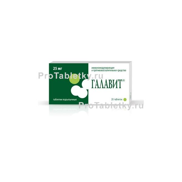 Галавит - 15 отзывов, цена от 176 руб., инструкция по применению