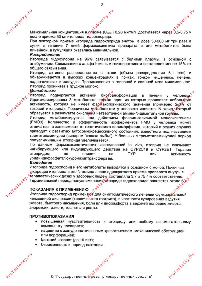 ганатон инструкция по применению цена отзывы врачей