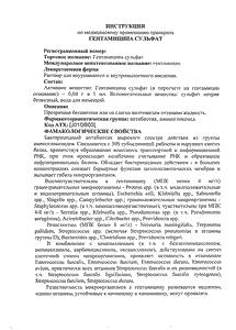 Гентамицин - 18 отзывов, цена от 15 руб., инструкция по применению
