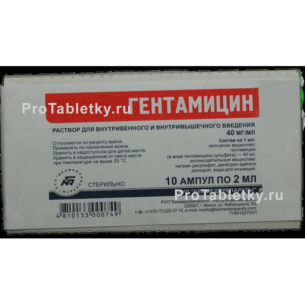 Гентамицин - 20 отзывов, инструкция по применению
