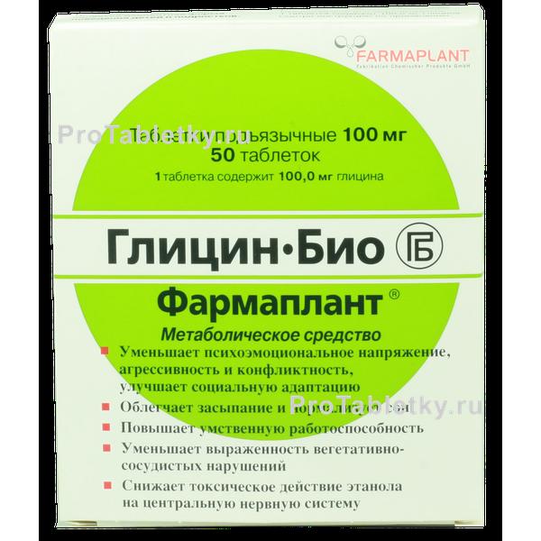 глицин инструкция по применению цена отзывы цена