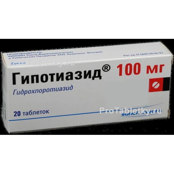 лекарство гипотиазид инструкция по применению