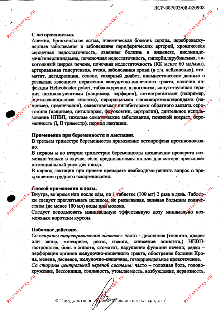 boli-v-nizu-zhivota-posle-viskablivaniya