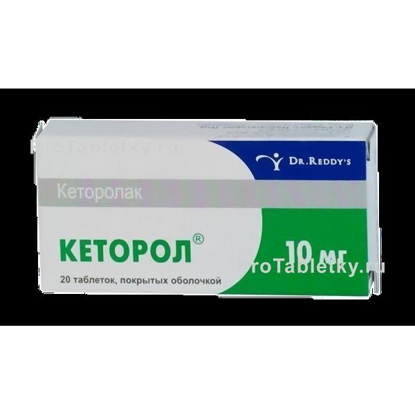 Кеторол - 38 отзывов, инструкция по применению