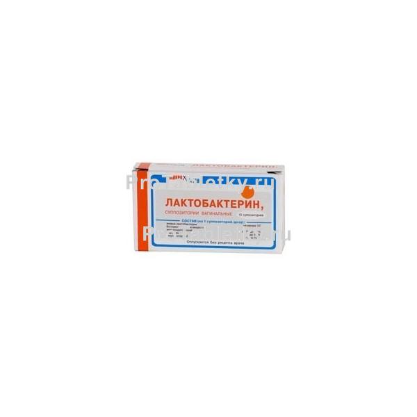 свечи лактобактерин инструкция по применению в гинекологии отзывы