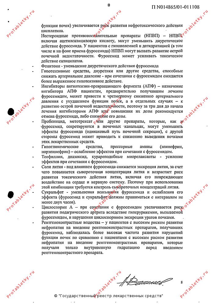 Лазикс инструкция по применению таблетки
