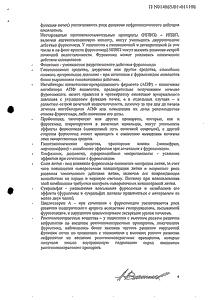 Лазикс официальная инструкция