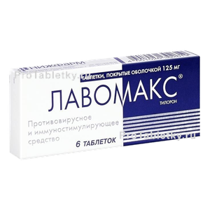 Лавомакс антибиотик или нет