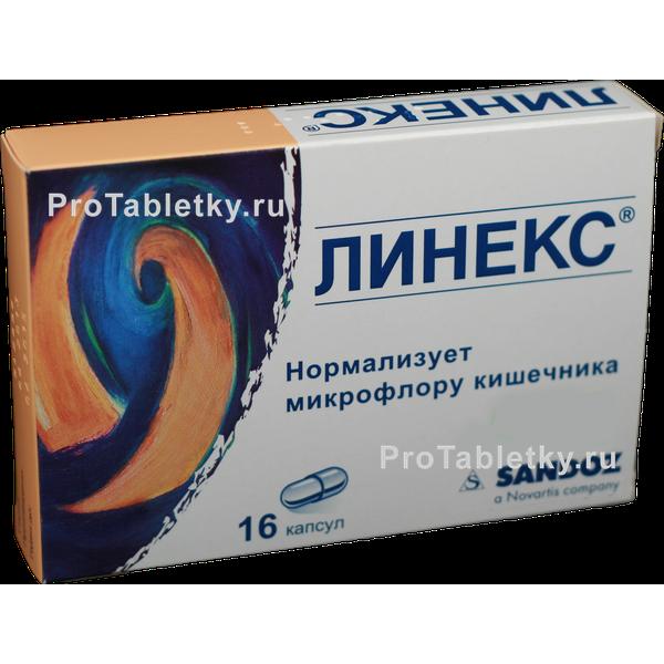 Линекс - 41 отзыв, цена от 136 руб., инструкция по применению