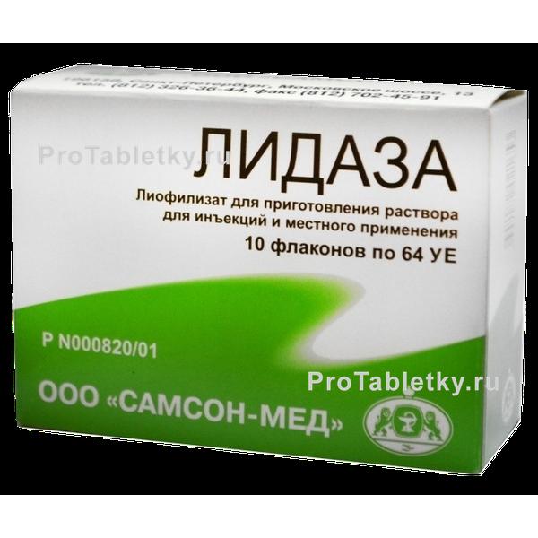 Лидаза - 13 отзывов, цена от 29 руб., инструкция по применению