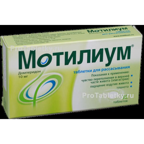 Мотилиум при беременности можно ли