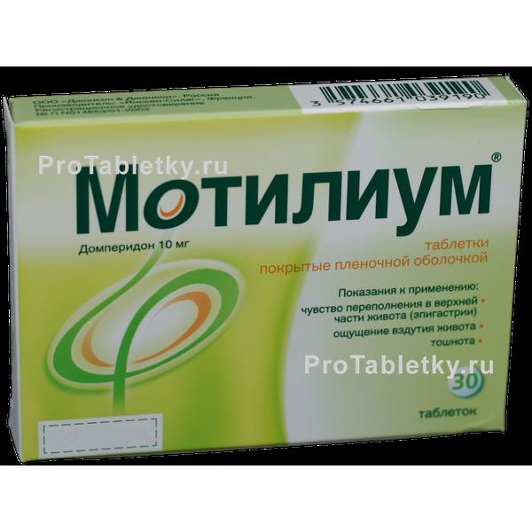 Мотилиум можно ли при беременности