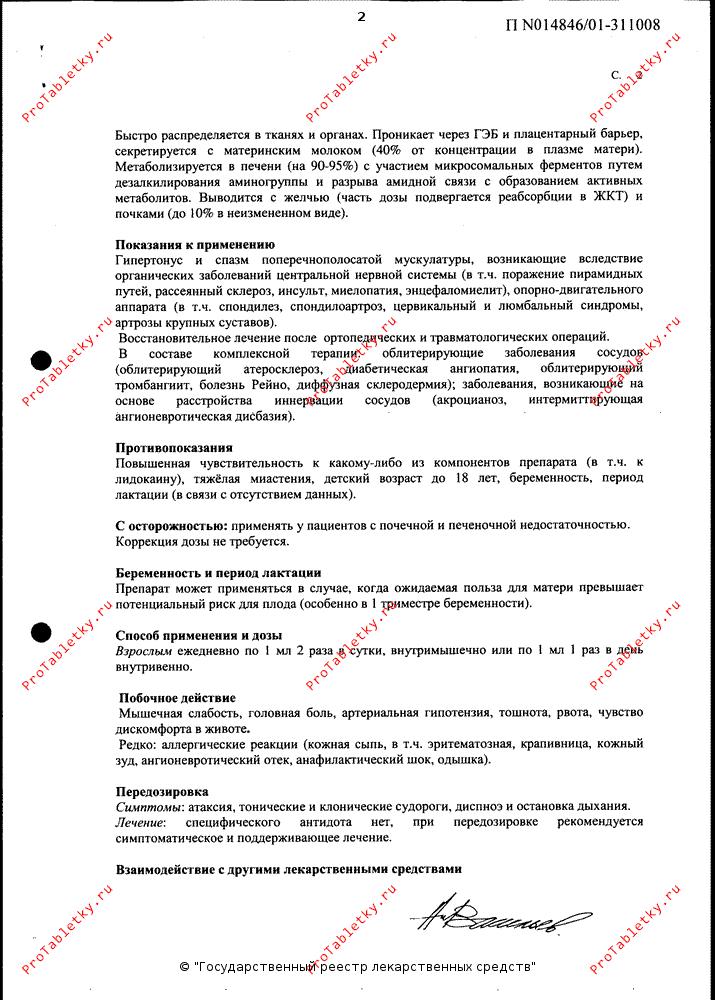 необутин инструкция отзывы аналоги