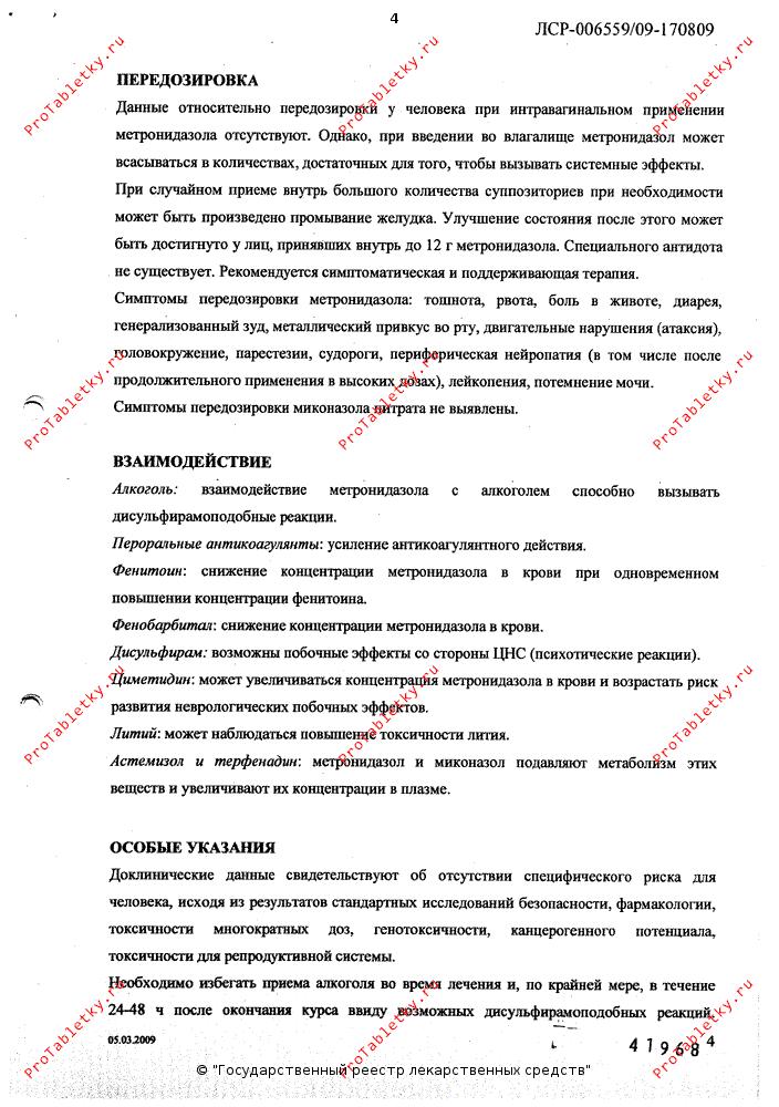 Нео-пенотран форте - инструкция по применению