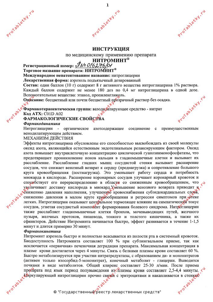 Нитроминт инструкция по применению