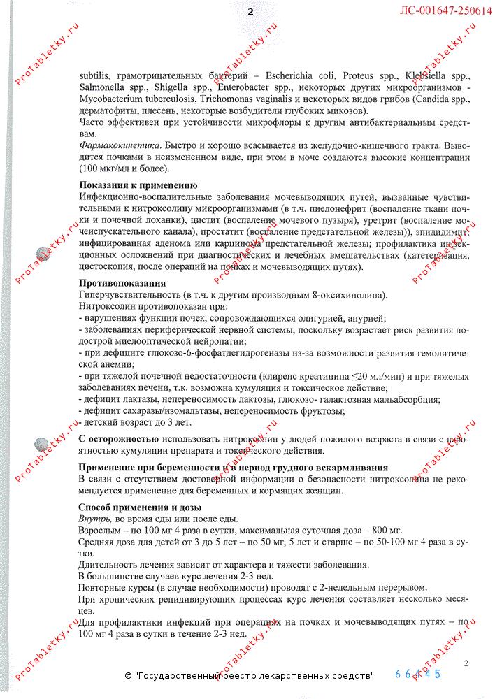 Протеус 7 версии инструкция по пользованию