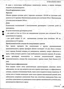 betaisodona salbe инструкция на русском